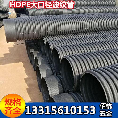 HDPE双壁波纹管 大口径HDPE排污波纹管
