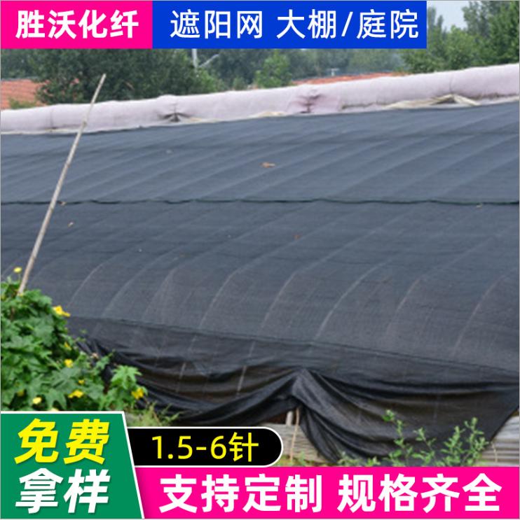 遮阳网 防尘盖土网蔬菜大棚遮阳网防尘网 黑色盖土网定制