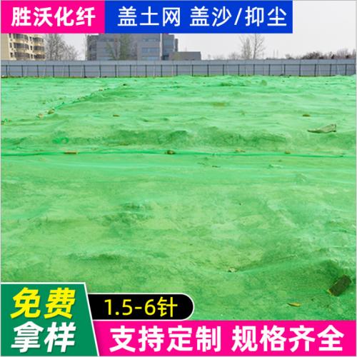 批发盖土网防尘网 扁丝绿色黑色遮阳网盖土网