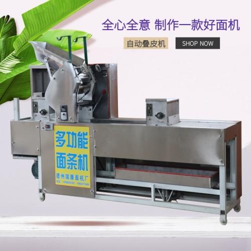 厂家直销不锈钢自动叠皮机鲜面店全自动馄饨皮机商用仿手工面条机