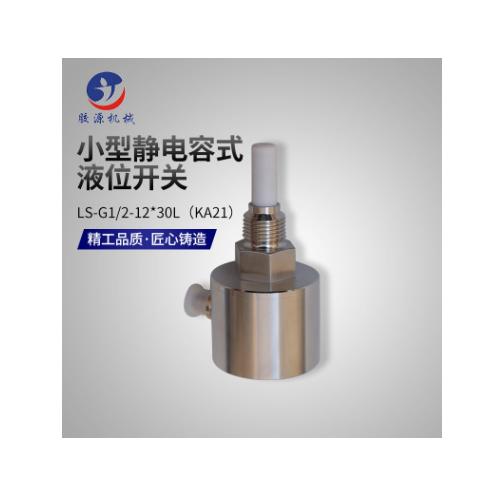迷你型小型静电容式液位传感器液位变送器旋入式液位计物位开关