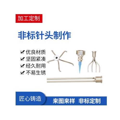 厂家定制定做非标不锈钢针头双分支多分支针头来图来样来料加工
