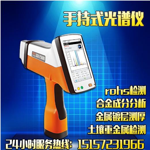 3V 手持式不锈钢 土壤重金属检测荧光光谱仪