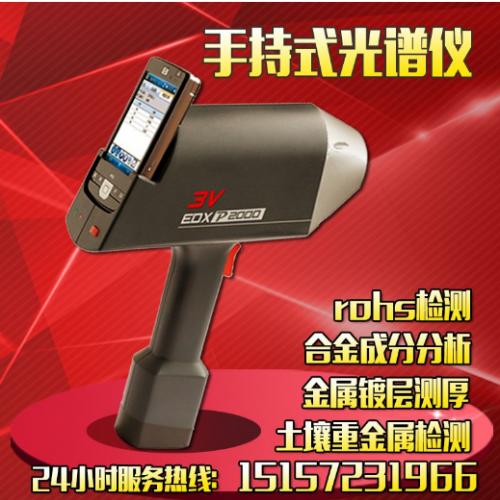供应山东手持式合金分析光谱仪免费试用用于废金属回收成份检测