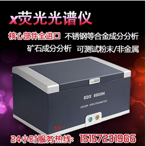 3V仪器 金属成分检测仪 元素分析仪 X荧光光谱仪