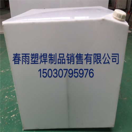 自助售洗衣液机水箱密封液体定做容器PPPE塑料焊接加工定做