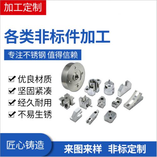 源头厂家五金零件加工非标定制CNC精加工数控车床配件