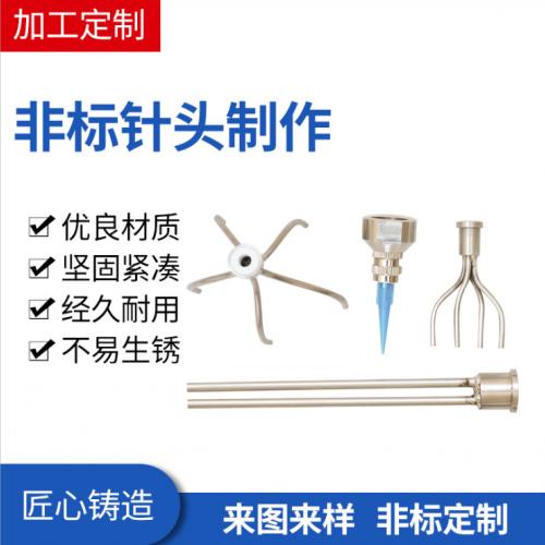 厂家定制定做非标不锈钢针头双分支多分支针头来图来样来料