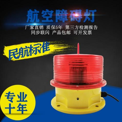 宁波石化航空障碍灯烟囱用防爆型障碍灯