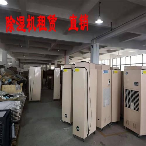 除湿机出租 青岛温湿度电器