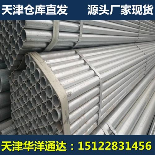 天津热镀锌钢管-1寸 2寸 3寸镀锌钢管