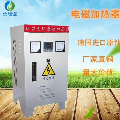 电磁采暖炉(工业)