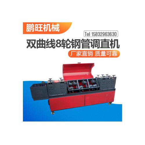 pw-SQX48加重型钢管调直除锈刷漆一体机 调直机校直机