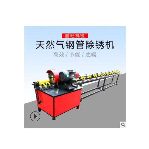 天然气管道除锈机圆管除锈机天然气管道抛光机钢管除锈机刷漆机
