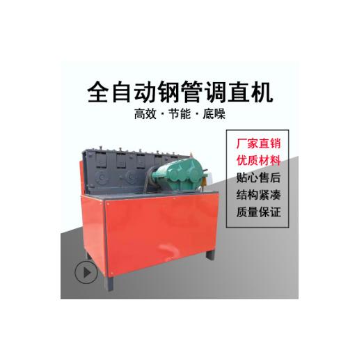 厂家供应 钢管调直机 全自动钢管调直机 高效耐用 批发