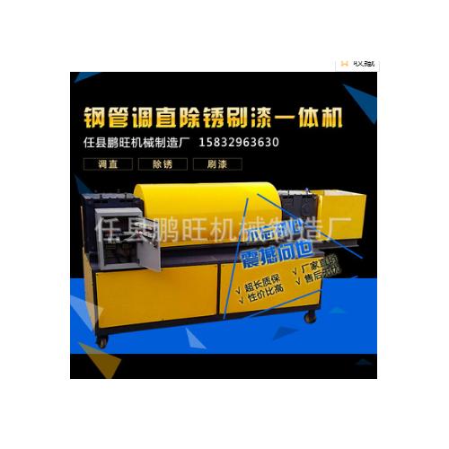 pw-SQX48加重型钢管调直除锈刷漆一体机 钢管调直除锈机
