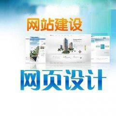 晋州网站建设制作@泊头驰业费用低-质量好
