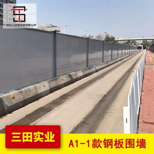 A1~1款钢板围墙背面
