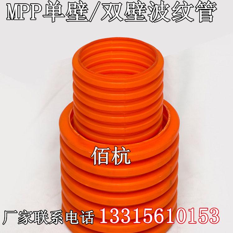 双壁波纹管MPP地埋波纹管 单壁排水波纹管