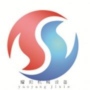 曲阜耀阳机械设备有限公司