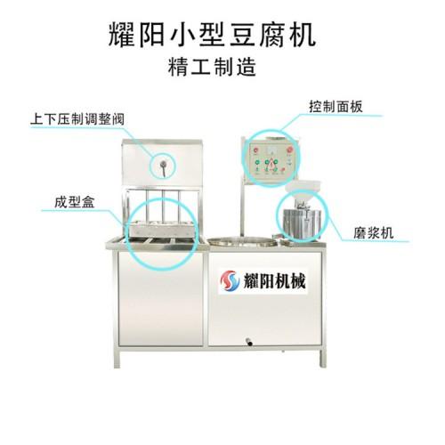 豆腐机 小型不锈钢豆腐机出售