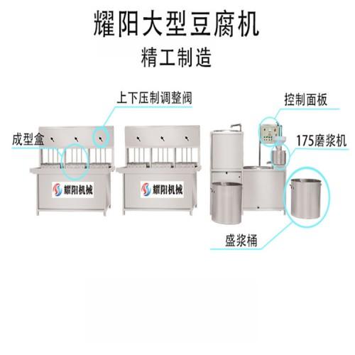 豆腐机 大型不锈钢豆腐机出售 多盒豆腐机