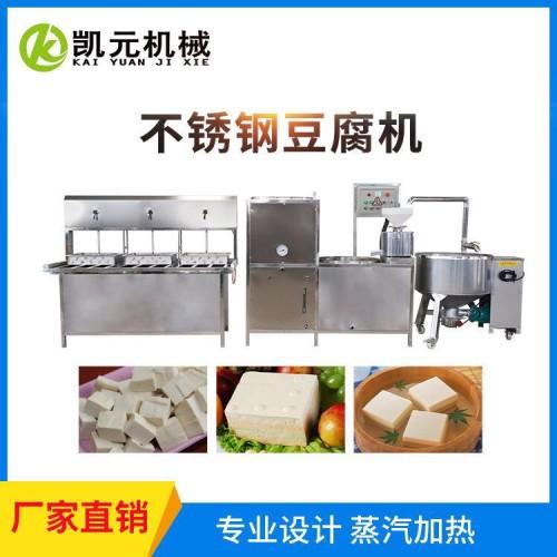 全自动小型豆腐机 豆腐机供应商 豆腐机直销
