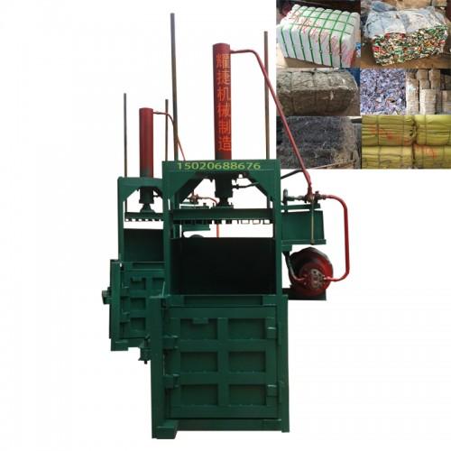 液压打包机耀捷立式废纸打包机青储打包机厂家