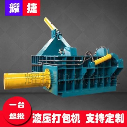 液压易拉罐打包机河北耀捷铝合金压块打包机厂家直供