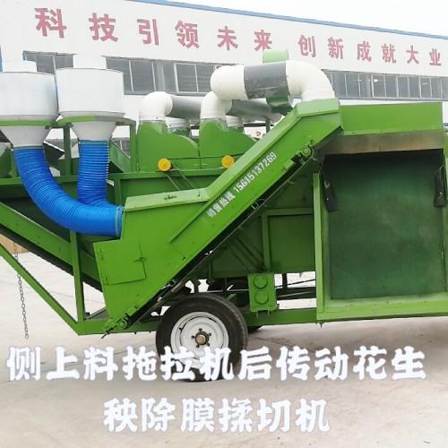 侧上料花生秧除膜机 拖拉机带动除膜揉切机