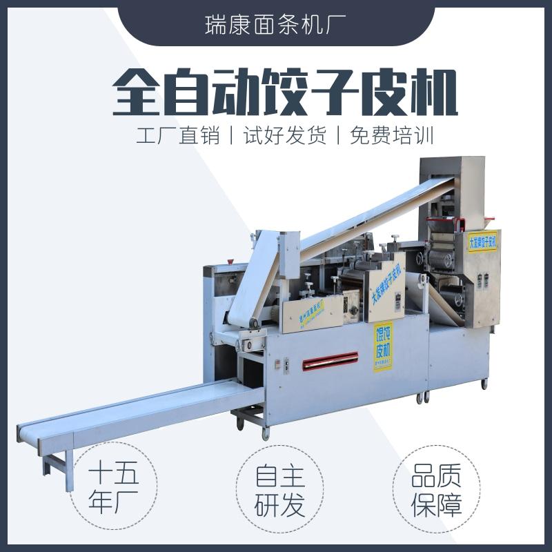 全自动饺子皮机厂家直销食品厂鲜面店用鲜面设备
