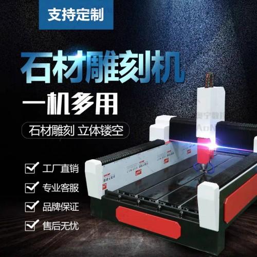 立体石材雕刻机_香港石材雕刻机_卡弗数控电脑石材雕刻机价格