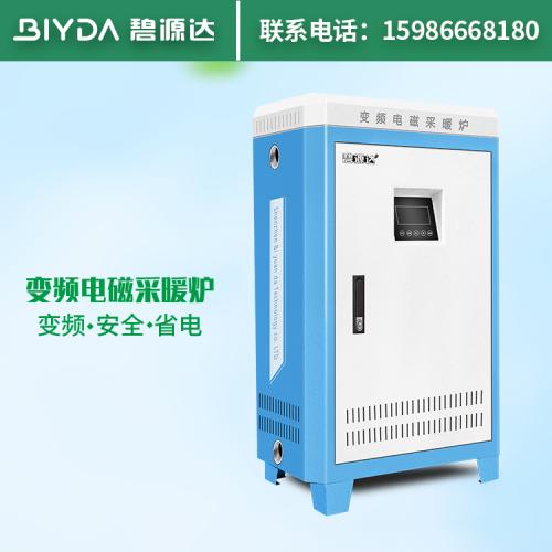 2020新款商用变频电磁采暖炉