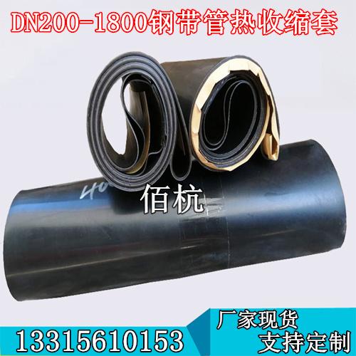 工厂直销钢带管热收缩套 塑料检查井热收缩套