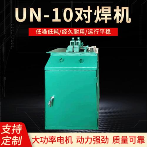杭州电动对焊机铁丝钢丝钢筋对焊机 笼子网子对焊机