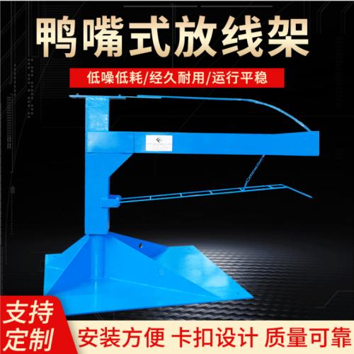 厂家鸭嘴式电缆放线架光缆立式液压放线架加固型电线电缆支架