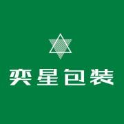 东莞市奕星包装制品有限公司