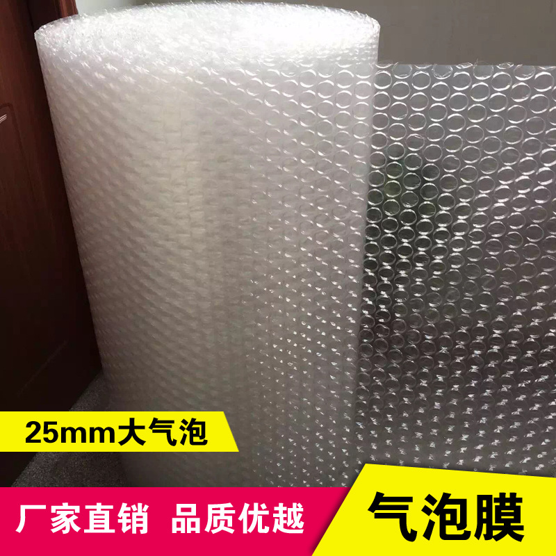 供应气泡膜25mm/30mm直径气泡卷 厂家直销
