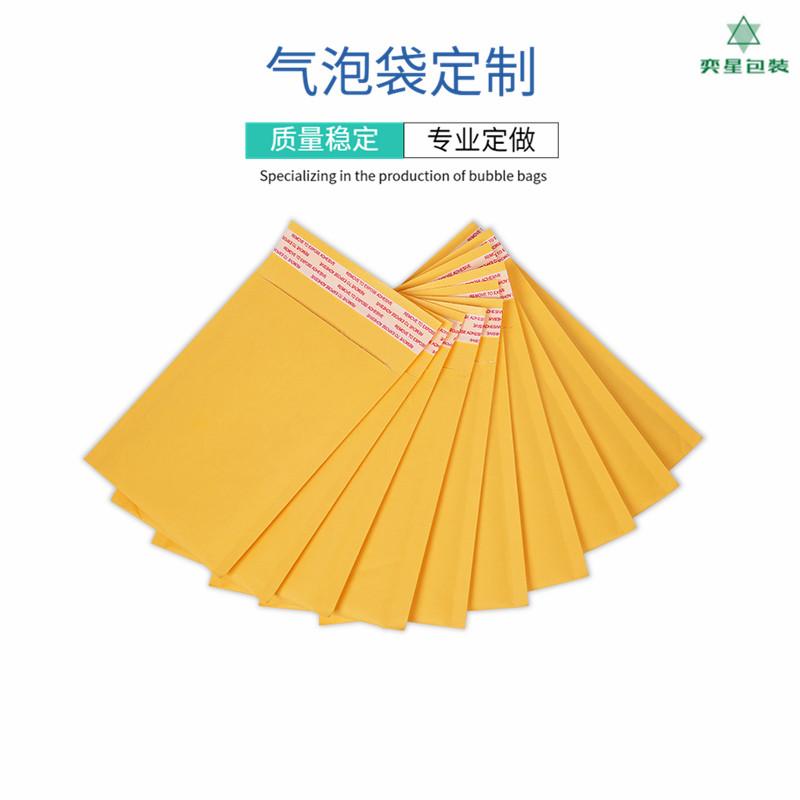 供应黄色牛皮纸气泡袋 厂家定做印刷