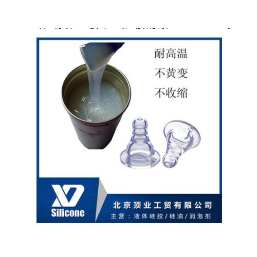 双组份液态硅胶 不收缩硅胶 奶嘴鞋垫注射成型硅胶