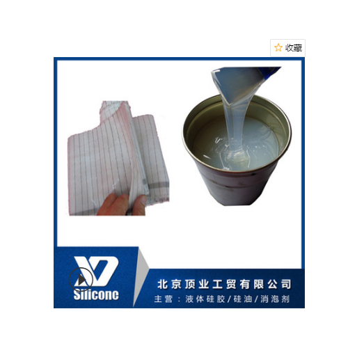 半透明袜子硅胶 可定制颜色丝印硅胶 加成型硅胶
