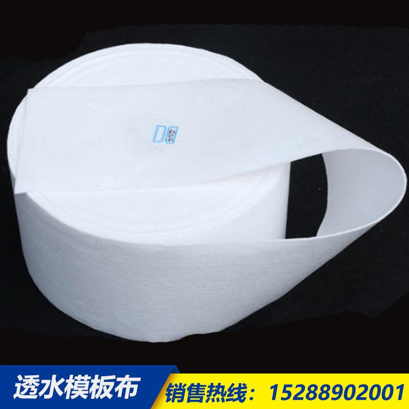 混凝土透水模板布厂家 桥梁隧道专用布 自密实透气模板布