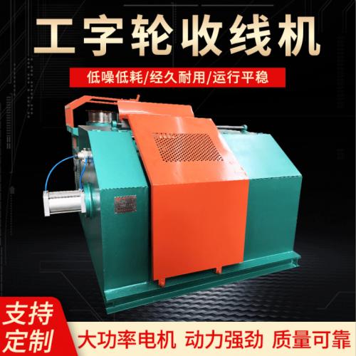 供应自动收线机 拉丝收线机 工字轮收线机 金属线材收线机