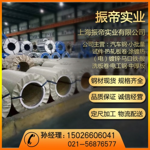 供应B410LA低合金宝钢冷轧板卷