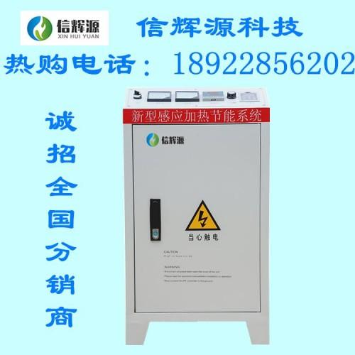 电磁加热器 60kw电磁加热器 80kw电磁感应加热器价格