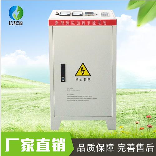 广东湛江江门编织袋塑料机电磁加热设备改造厂家