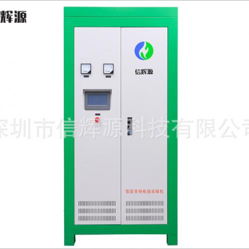 信辉源 电磁加热水系统 高频电磁锅炉 智能变频技术更省电