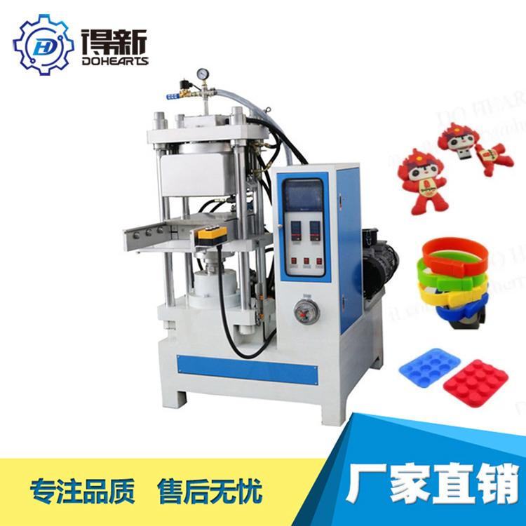 硅胶硫化机 小型平板硫化机 硅胶商标一体机