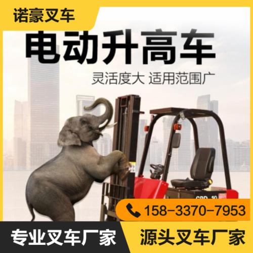 电动叉车生产河北邢台厂家直销
