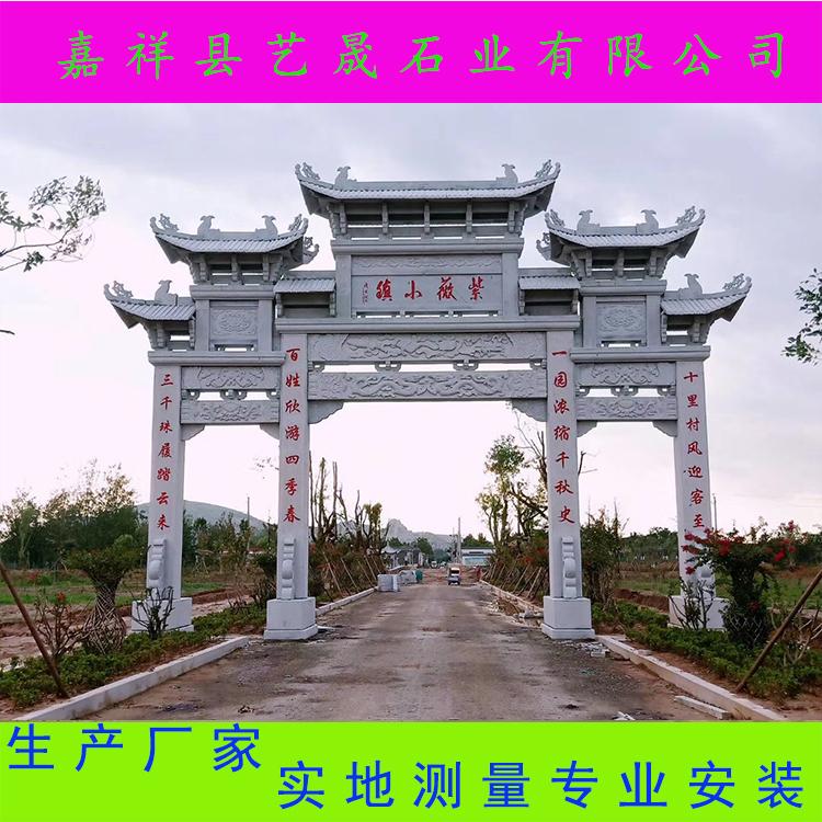 石牌坊生产厂家  艺晟石业 专业生产景区石牌坊  村口石牌楼